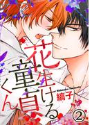 【特典付き】花生ける童貞くん(2)(シガリロ)