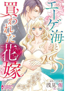 エーゲ海と買われた花嫁(5)(ハーモニィコミックス)