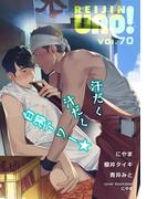麗人uno! Vol.70 汗だく汁だく白濁アワー★(麗人uno!)