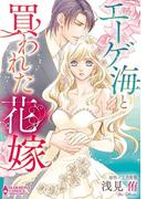 エーゲ海と買われた花嫁(1)(ハーモニィコミックス)