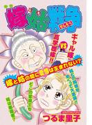 嫁姑戦争(3)(ご近所の悪いうわさシリーズ)