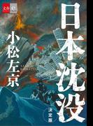 日本沈没 決定版【文春e-Books】(文春e-book)