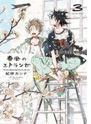 春風のエトランゼ(3)(onBLUE comics)