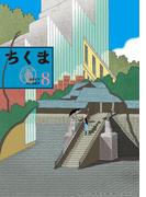 ちくま 2017年8月号(No.557)(ちくま)