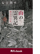 山の霊異記 霧中の幻影 (角川ebook)(角川ebook)