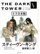 ダークタワー V カーラの狼【上下 合本版】(角川文庫)