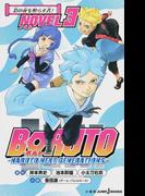 BORUTO−ボルト− NARUTO NEXT GENERATIONS NOVEL3 忍の夜を照らす者!