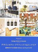 デザインホテル・グラフィックス&インテリア 世界中のゲストを引きつけるコンセプトとアイデア