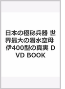 日本の極秘兵器 世界最大の潜水空母 伊400型の真実 DVD BOOK