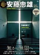 世界で活躍する建築界の巨匠 安藤忠雄DVD BOOK