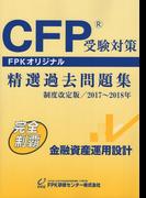 CFP精選過去問題集 金融資産運用設計 制度改定版/2017~2018年