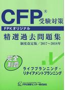 CFP精選過去問題集 ライフプランニング・リタイアメントプランニング 制度改定版/2017~2018年
