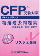 CFP精選過去問題集 リスクと保険 制度改定版/2017~2018年