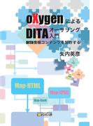 【オンデマンドブック】oXygenによるDITAオーサリング入門 DITA情報コンテンツを制作する