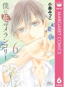僕に花のメランコリー 6(マーガレットコミックスDIGITAL)