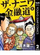 ザ・ナニワ金融道 2(ヤングジャンプコミックスDIGITAL)