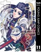 ゴールデンカムイ 11(ヤングジャンプコミックスDIGITAL)