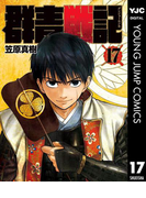群青戦記 グンジョーセンキ 17(ヤングジャンプコミックスDIGITAL)