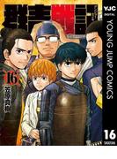 群青戦記 グンジョーセンキ 16(ヤングジャンプコミックスDIGITAL)