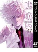 嘘喰い 47(ヤングジャンプコミックスDIGITAL)
