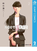 ROUTE END 2(ジャンプコミックスDIGITAL)