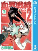 血界戦線 Back 2 Back 3(ジャンプコミックスDIGITAL)