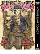 しをちゃんとぼく 1(ヤングジャンプコミックスDIGITAL)
