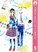 ハニーレモンソーダ 5(りぼんマスコットコミックスDIGITAL)