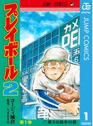 プレイボール2 1(ジャンプコミックスDIGITAL)