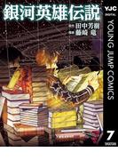 銀河英雄伝説 7(ヤングジャンプコミックスDIGITAL)
