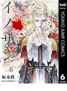 イノサン Rougeルージュ 6(ヤングジャンプコミックスDIGITAL)
