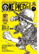 ONE PIECE magazine Vol.2(ジャンプコミックスDIGITAL)