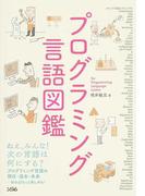 プログラミング言語図鑑 プログラミング言語の現在・過去・未来…知ればもっと楽しめる!