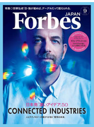 ForbesJapan 2017年9月号