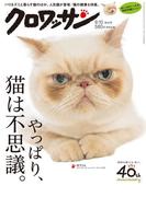 クロワッサン 2017年 8月10日号 No.954 やっぱり、猫は不思議。(クロワッサン)