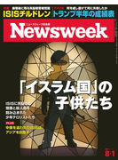 ニューズウィーク日本版 2017年 8/1号