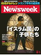 ニューズウィーク日本版 2017年 8/1号(ニューズウィーク)