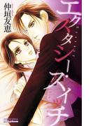 【全1-7セット】[エクスタシー・スイッチ]シリーズ(プリンセスコミックス プチプリ)