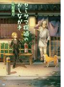【全1-2セット】カミサマ探偵のおしながき(メディアワークス文庫)