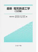 最新電気鉄道工学 3訂版