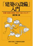 「建築の設備」入門 空調・給排水衛生・防災・省エネルギー 新訂第2版