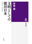 文明としての徳川日本 一六〇三−一八五三年 (筑摩選書)(筑摩選書)