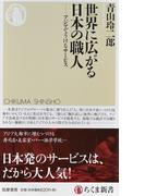 世界に広がる日本の職人 アジアでうけるサービス (ちくま新書)(ちくま新書)
