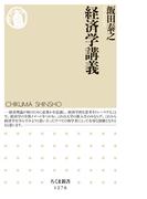 経済学講義 (ちくま新書)(ちくま新書)