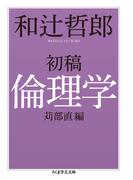 初稿倫理学 (ちくま学芸文庫)
