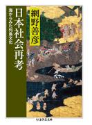 日本社会再考 海からみた列島文化