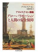 グローバリゼーションと人間の安全保障 (ちくま学芸文庫 アマルティア・セン講義)