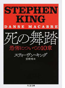 死の舞踏 恐怖についての10章 (ちくま文庫)(ちくま文庫)