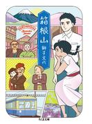 箱根山 (ちくま文庫)(ちくま文庫)