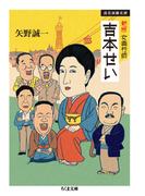 女興行師吉本せい 浪花演藝史譚 新版 (ちくま文庫)(ちくま文庫)